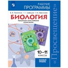 Биология. 10-11 класс. Рабочие программы