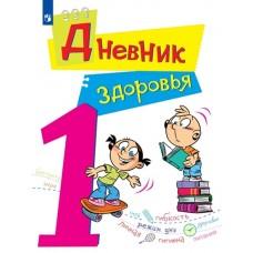 Дневник здоровья. 1 класс. ФГОС