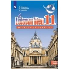 Французский язык. 11 класс. Синяя птица. Учебное пособие. Базовый уровень