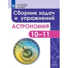 Астрономия. 10-11 классы. Базовый уровень. Сборник задач и упражнений