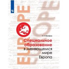 Специальное образование в меняющемся мире. Европа.