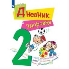 Дневник здоровья. 2 класс. ФГОС