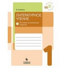 Литературное чтение. 1 класс. Тестовые контрольные задания