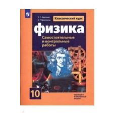 Физика. 10 класс. Самостоятельные и контрольные работы. УМК Мякишева Г.Я.