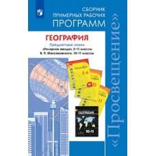 География. 5-11 классы УМК Полярная звезда и 10-11 классы УМК Максаковского В.П. Сборник примерных рабочих программ. ФГОС