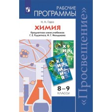 Химия. 8-9 классы. Примерные рабочие программы. УМК Рудзитиса Г.Е., Фельдмана Ф.Г. ФГОС