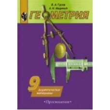 Геометрия. 9 класс. Дидактические материалы для  общеобразовательных учреждений