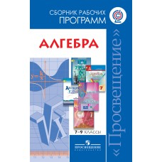 Алгебра. 7-9 класс. Сборник рабочих программ