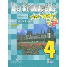 Твой друг французский язык. 4 класс. Учебник. Комплект в 2-х частях. Комплект с 1CD mp3 ФГОС