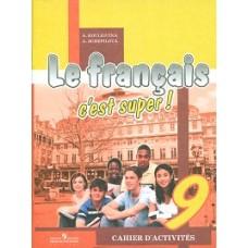 Твой друг французский язык. 9 класс. Рабочая тетрадь