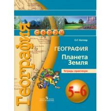 География. 5-6 класс. Планета Земля. Тетрадь-практикум. УМКСферы