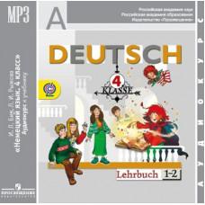 Немецкий язык. 4 класс. Аудиокурс.  1CD . ФГОС