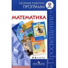 Математика. 5-6 класс. Сборник рабочих программ. ФГОС
