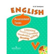 Английский язык. 5 класс. Контрольные задания. УМК Афанасьева 5-9 класс