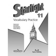 Английский язык. 11 класс. Звездный английский. Starlight. Лексический практикум