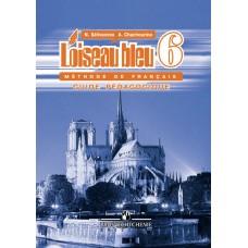 Французский язык. Синяя птица. 6 класс. Книга для учителя. Поурочные разработки