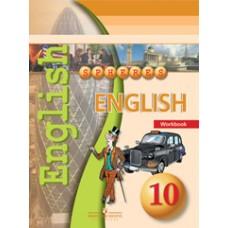 Английский язык. 10 класс.  Тетрадь-тренажёр.