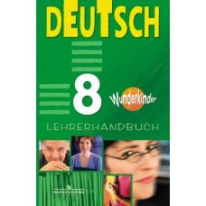 Немецкий язык. Вундеркинды. 8 класс. Книга для учителя
