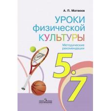 Физическая культура. 5-7 класс. Методические рекомендации