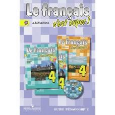 Французский язык. Твой друг французский язык.  4 класс. Книга для учителя. К учебнику ФГОС