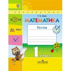 Математика. 1 класс. Тесты. УМК Перспектива ФГОС