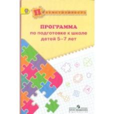 Дошкольное обучение. Подготовка к школе. 5-7 лет. УМК Преемственность