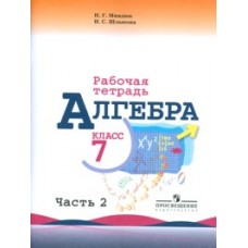 Алгебра. 7 класс. Рабочая тетрадь. Комплект в 2-х частях. Часть 2. К учебнику Макарычева