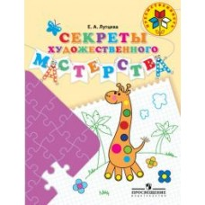 Секреты художественного мастерства. Пособие для детей 5-7 лет