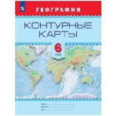 География. Контурные карты. 6 класс