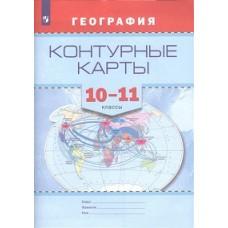 География. Контурные карты. 10-11 классы
