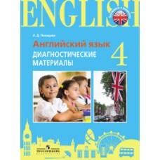 Английский язык. 4 класс. Диагностические материалы. Углубленное изучение
