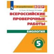 Биология. 5 класс. Всероссийские проверочные работы. Рабочая тетрадь