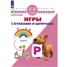 Игры с буквами и цифрами. 5-6 лет