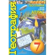 География. 7 класс. Атлас. Земля и люди. УМК Сферы