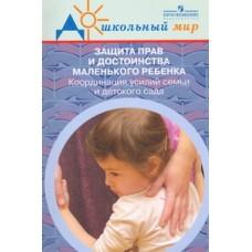 Защита прав и достоинства ребенка. Координация усилий семьи и детского сада. Пособие для работников дошкольных учреждений