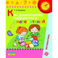 Как дошкольнику подружиться с математикой. 5-7 лет. Книга для родителей