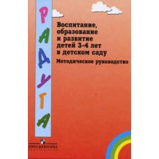 Воспитание, образование и развитие детей 3-4 лет в детском саду. Методическое пособие