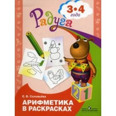 Арифметика в раскрасках. Пособие для детей 3-4 лет
