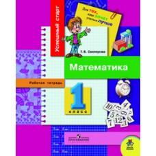 Математика. 1 класс. Успешный старт. Рабочая тетрадь