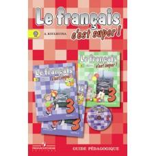 Французский язык. Твой друг французский язык. 3 класс.  Книга для учителя.