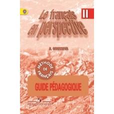 Французский язык. 2 класс. Книга для учителя. Углубленный уровень