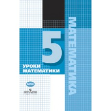 Информатика. 5 класс. Уроки математики. Книга для учителя