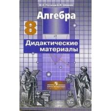 Алгебра. 8 класс. Дидактические материалы. УМК Никольский 7-9 класс