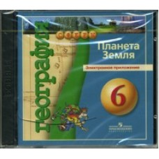 География. Планета Земля. 6 класс. Электонное приложение 2 CD. Диск 1.УМК Сферы