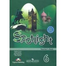 Английский язык. Английский в фокусе. Spotlight. 6 класс. Книга для учителя
