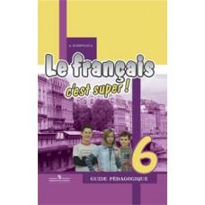 Французский язык. Твой друг французский язык. 6 класс. Книга для учителя
