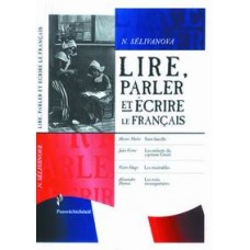 Учебное пособие по французскому языку. 7-9 класс. Читаем, пишем и говорим по-французски