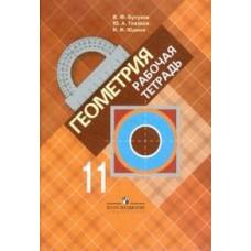 Геометрия. 11 класс. Рабочая тетрадь.  К учебнику Атанасяна 10-11класс