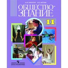 Обществознание. 11 класс. Учебник. Базовый уровень