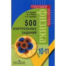 500 контрольных заданий по физике. 10-11 класс
